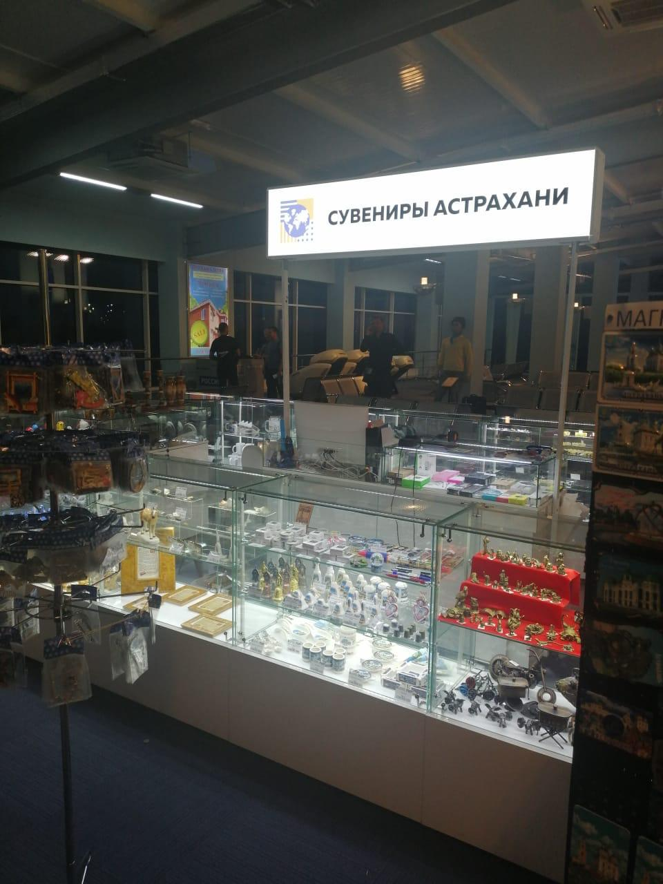 Shop Souvenirs of the regions of the city of Astrakhan